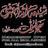 Shia Jamaat Pakistan