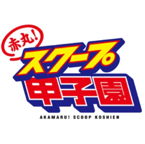 赤丸!スクープ甲子園 (@akamaru...