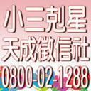天成徵信有限公司 (@0800021288) Twitter