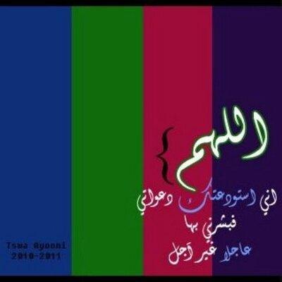 اللهم اشف مرضانا W5wa3 Twitter