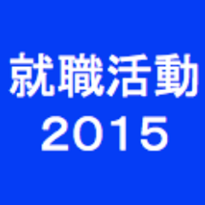 15、16卒就職活動 @shukatsusei2014