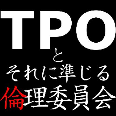TPOとそれに準じる倫理委員会 (@...