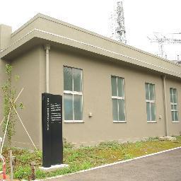 平和教育登戸研究所資料館 Meiji Noborito Twitter