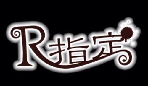 """R指定 スタッフ on Twitter: """"【..."""