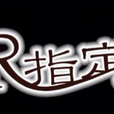 "R指定 スタッフ on Twitter: ""【R指定凍結のご報告】 https://t.co ..."