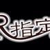 @r_shitei_staff