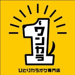 ひとりカラオケ専門店 ワンカラ 1karamain Twitter