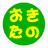 oki_tano