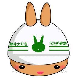 うさぎ建設 Usagikensetsu Twitter