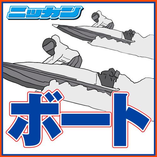 日刊スポーツボート