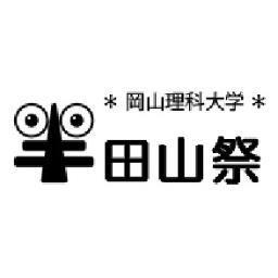 岡山理科大学 半田山祭 もうすぐビンゴ大会です ビンゴカードをお求めの方は正門インフォメーションへ