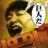 オカマ声ちゃん・ココシュニック (@saku_La_riz)