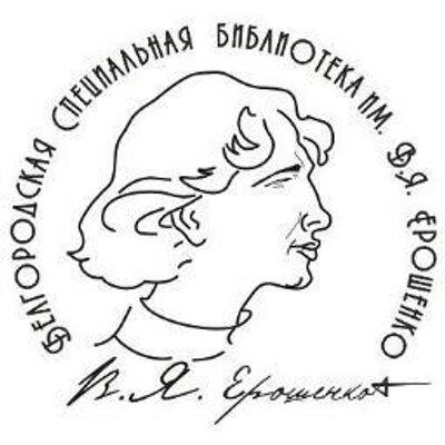 Библиотека Ерошенко (@spetsbiblioteka)