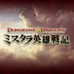 PS3『ダンジョンズ&ドラゴンズ ミスタラ英雄戦記』公式Twitter