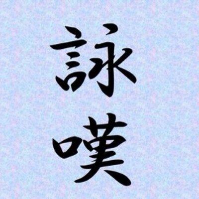 詠嘆促進委員会総本山 (@KotoyoMonoyo) | Twitter