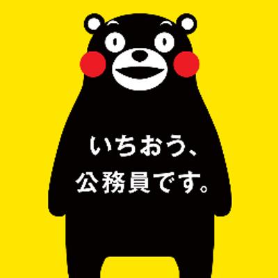 熊本あるあるbot @kumamoto_arubot
