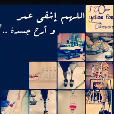 اللهم اشفي عمر Ad3eya Le3umar Twitter