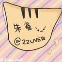 朱雀 (@22UVER) Twitter