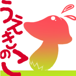 うえきのこ Uekinoko4545 Twitter
