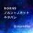 NORN9 ノルン+ノネットネタバレ