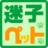 迷子ペット.net