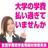gakuhi_mondai