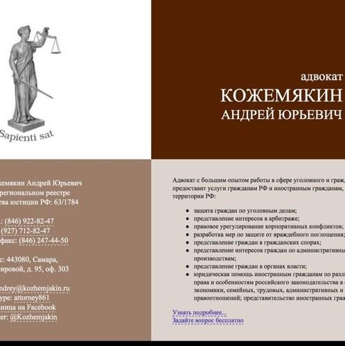 Kozhemjakin
