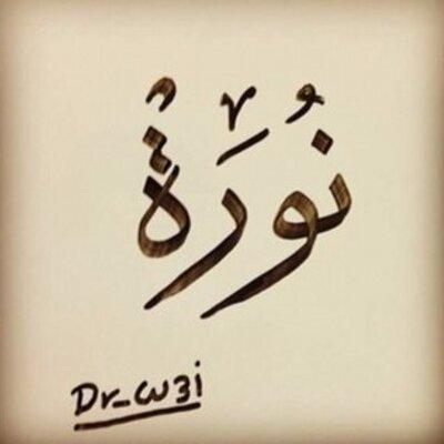 لـ اجل صديقتي نوره Love Noosha Twitter