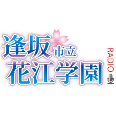 逢坂市立花江学園~Radio(逢花ラ...