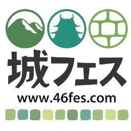 城フェス実行委員会 46fes Twitter