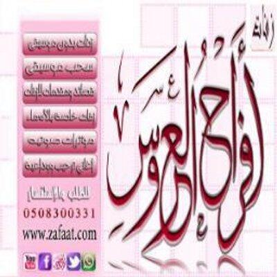 046429fcc3c91 زفات أفراح العروس on Twitter