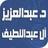 عبدالعزيزآلعبداللطيف