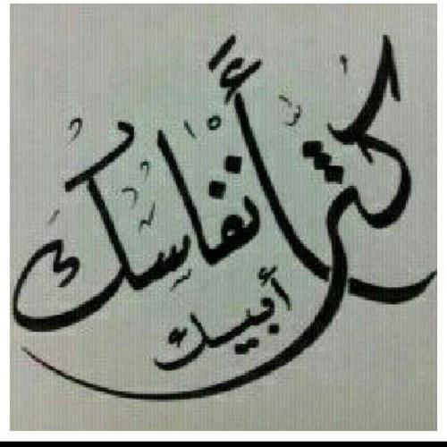 شوق وحنين Shoogw7nen Twitter
