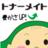 トナーメイト.jp新品とリサイクルトナー