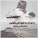 ابو صيخ اليامي (@0554091502) Twitter