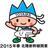 村岡#team_toyama