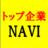 トップ企業NAVI(公式)