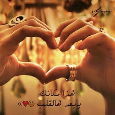 من كل قلبي حبيتك Afoofoo34 Twitter