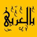 Bilaraby بالعربي