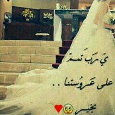 سوسو الزهراني בטוויטר الف هلا يا عروسه والف مبرووك جعل السعاده