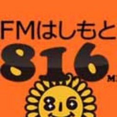 FMはしもと@地域密着コミュニティFM (@FMhasimoto) | Twitter