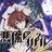 アニメ「悪魔のリドル」公式アカウント