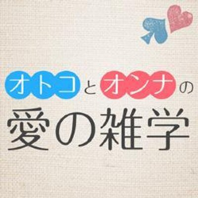 とってもHな雑学 @H_zatsugaku