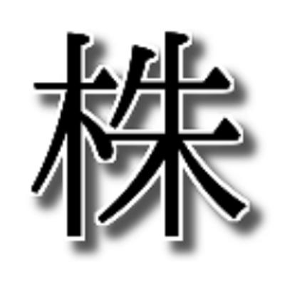 株式投資JAPAN @toushi_japan