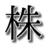 toushi_japan
