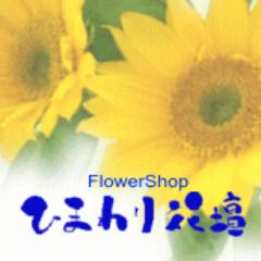 ひまわり花壇 /FlowerShop新潟市南区