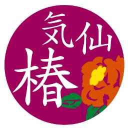 気仙椿ドリームプロジェクト Kesentsubaki Twitter