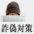 The profile image of sagitaisaku