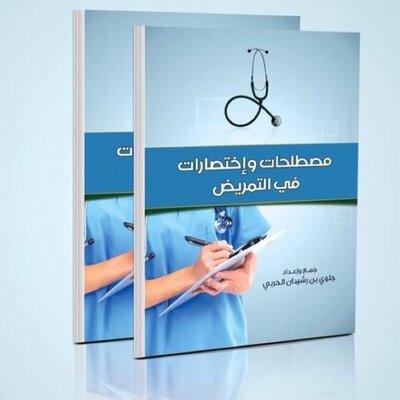 كتاب مصطلحات وأختصارات في التمريض