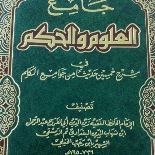 قال الإمام ابن رجب